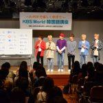 """「速報」TOPSECRET""""特別講師として歌と演技で韓国語をレクチャー!""""「K-POPで楽しく学ぼう~KBS World 韓国語講座」開催!"""