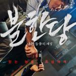 ソル・ギョング-シワン(ZE:A)出演「不汗党」、R指定が決定… 暴力性ありと判断