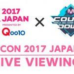 KCON 2017 JAPAN × M COUNTDOWN ライブ・ビューイング実施決定!