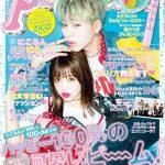 ZICO が人気ファッション誌『Popteen』6月号(4/28売)の表紙に抜擢!K-POPの男性アーティストで史上初!!