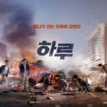 キム・ミョンミン&ピョン・ヨハン主演映画「一日」6月の韓国公開を確定…予告ポスター公開