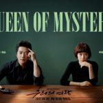 クォン・サンウ&チェ・ガンヒ主演ドラマ「推理の女王」視聴率下落も水木ドラマの1位をキープ