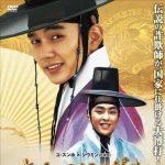 見るもの全てを華麗に騙す!?韓国で誰もが知る物語が映画化 「キム・ソンダル 大河を売った詐欺師たち」 Blu-ray&DVDが発売決定! アジアで絶大な人気を誇るEXOのシウミンが本作で映画デビュー!