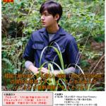 <DATV>日本初放送 イ・ミンホ ネイチャードキュメンタリー 「DMZ THE WILD」7/28(金)  スタート !