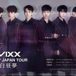 VIXX、日本デビュー3周年で東名阪単独コンサート開催決定!