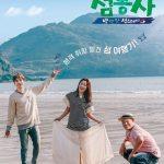 CNBLUEヨンファ、カン・ホドンと女優キム・ヒソンと共に新しいバラエティに出演…公式ポスター公開