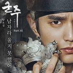 「Highlight」ヤン・ヨソプ、MBC新水木ドラマ「君主」OSTに参加
