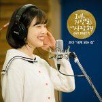 ジョイ(Red Velvet)、「カノ嘘」で歌唱ソン・シギョンのヒット曲を8日発売