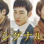 韓国の各有名アワードで計9冠達成!ヒューマンドラマ「シグナル」Mnet初放!!