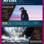 韓国の若手ラッパーHANHAE&ロックバンドIDIOTAPE『KCON 2017 JAPAN』K-pop Artist 公演 with KOCCA 開催!