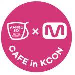 「KCON2017 JAPAN」 Mnet&Mnet Smartブース出展決定!!