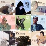 Urban Zakapaが新曲「一人」発売…BoA、IU、miss A スジら豪華リレー広報に乗り出す