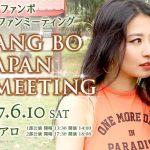 『HWANG BO JAPAN FAN MEETING』 ファンボ ジャパンファンミーティング開催