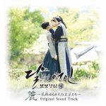 イ・ジュンギ×IU×EXO ベクヒョン豪華共演「麗<レイ>~花萌ゆる8人の皇子たち~」オリジナル・サウンドトラックが7月19日にリリース決定!