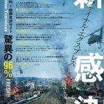 映画「新感染 ファイナル・エクスプレス」9月1日(金)公開決定!! とにかく圧倒されまくる超ヤバイ特報映像、 熱狂的なコメント入り・ティザービジュアルも解禁! ついに、日本列島にも感染拡大!!