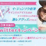 「W -君と僕の世界-」Blu-ray&DVD リリース記念 いよいよラストチャンス!Twitter キャンペーン第3 弾! 甘~いイ・ジョンソクにトキメキ警報発令! すべての女性の夢を叶える 胸キュンシーン集RT キャンペーン実施!