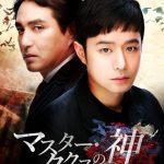 実力派俳優チョン・ジョンミョン初の復讐劇「マスター・ククスの神~復讐の果てに~」7月5日DVDリリース!
