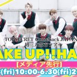 TOPSECRET Comeback JAPAN初三大都市ツアー~WAKE UP!! HANA~メディア先行決定!!