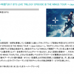 <TBSチャンネル1>【音楽番組】防弾少年団「2017 BTS LIVE TRILOGY EPISODE III THE WINGS TOUR ~Japan Edition~」7/16(日)放送!