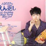 VIXXエン、単独で誕生日ファンミーティング開催 … 日本4都市ツアー