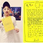「プロデュース101」出演ライグァンリン&ユ・ソンホ、直筆の手紙を公開!
