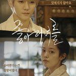「公式的立場」「プロデュース101」出演NU'EST、日本で公開された映画が9月に韓国で公開確定