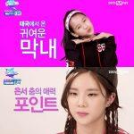 「TWICE」を誕生させた番組「SIXTEEN」出演ナティ・ウンソ・ジウォン、JYPと練習生契約解除