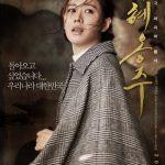 ソン・イェジン&パク・ヘイル主演映画「ラスト・プリンセス」6月24日に日本公開決定!