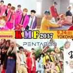 """【10th Anniversary KMF2017 出演""""NCT""""へ先輩""""SHINee""""から援護射撃動画メッセージ到着!NCTの応援よろしくお願いします!】"""