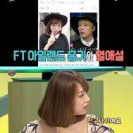 俳優篠崎愛、MBC「セクションTV芸能通信」でFTISLANDホンギとの熱愛説について語る