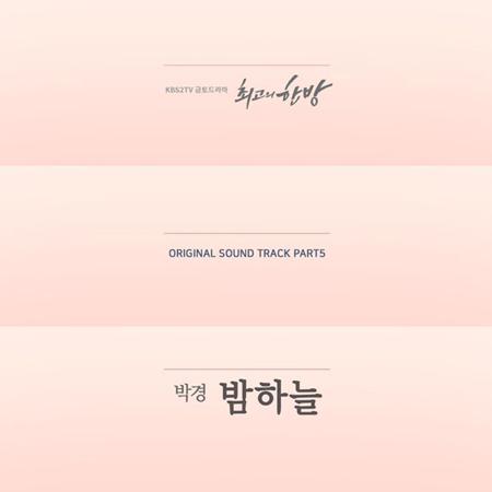 「Block B」パクキョン、ドラマ「最高の一発」OSTに参加