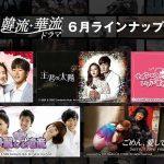 6月は「ソ・ジソブ」や「ソ・イングク」主演作品 『主君の太陽』『ナイショの恋していいですか!?』を1話から放送 地上波で7月から放送予定の日本キャスト版『ごめん、愛してる』の 原作韓国ドラマも全話無料