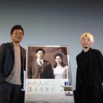 「イベントレポ」韓国映画の歴史を変えた「シュリ」、監督のカン・ジェギュ、音楽監督のイ・ドンジュンが登壇!韓国映画「あの人に逢えるまで」の先行試写会開催!