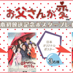 【KBS World】ドラマ『お父さんが変(原題)日本初放送スタート&イ・ジュンサイン入り ポスタープレゼントイベント開催!