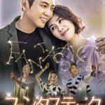 チュ・サンウク主演ラブコメ「ファンタスティック~君がくれた奇跡~」10月4日よりDVDリリース決定!