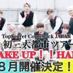 TopSecret韓国カムバック&公式ファンネーム決定記念「TopSecret Comeback JAPAN初三大都市ツアー~WAKE UP!!HANA~」開催決定!! 韓国カムバックを成功裏に果たし、彼らが日本に帰って来る!