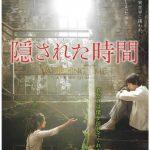 カン・ドンウォン主演最新作 映画『隠された時間』 予告映像&ポスタービジュアル解禁
