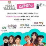 2PM ウヨン、本日(21日)ラジオ番組「ヤングストリート」でスペシャルDJを務める…レコード音楽について語る