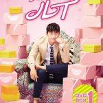 ソ・イングク主演のラブコメディ「ショッピング王ルイ」9月6日(水)よりDVDリリース!