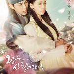 「王は愛する」、ZE:Aシワン&少女時代ユナのバックハグポスター公開