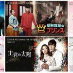 【AbemaTVご案内】韓流・華流ドラマチャンネル8月は今までの人気タイトル 『星から来たあなた』『屋根部屋のプリンス』『シンイー信義ー』など 6作品を1話から全話無料放送