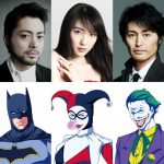 劇場公開映画『DC スーパーヒーローズ vs 鷹の爪団』ハリウッドよ!これが日本のキャスティングだ! 山田孝之(バットマン)、知英(ハーレイ・クイン)、安田顕(ジョーカー)、超豪華声優出演第一弾決定!!