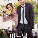 キム・ナムギル&チョン・ウヒ主演映画「ワン・デイ 悲しみが消えるまで」2つの映画祭に公式招待