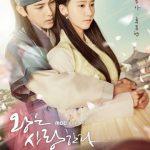 ZE:A シワン&少女時代 ユナ出演「王は愛する」本日(24日)おさらい版を放送