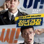 俳優パク・ソジュン−カン・ハヌル主演「青年警察」、8月9日の公開を確定しポスター公開