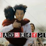 映画「新感染 ファイナル・エクスプレス」ついに、本日公開!新感染みて、災害にそなえよう!!突然の災害から生き残れる方法を学ぼう!映像解禁!