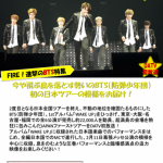 <DATV>BTS(防弾少年団)1st JAPAN TOUR 2015 「WAKE UP:OPEN YOUR EYES」FIRE!進撃のBTS特集  DATV初放送!