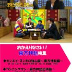 <DATV>おかえりなさい! 東方神起特集!DATV初放送!