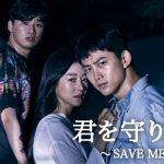 【Mnet】2PM テギョン最新主演ドラマ! 「君を守りたい~SAVE ME~」10月日本初放送決定!