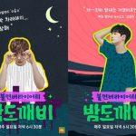 FTISLANDホンギからNU'EST JRまで、バラエティ番組「夜鬼」のキャラクターポスター公開